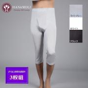 ステテコ半ズボン下3枚組【こだわりシルク】 【815-3】