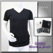 【男のSILK】天然繊維のコラボ・シルク&コットン【メンズVネック半袖シャツ】