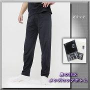 【男のSILK】天然繊維のコラボ・シルク&コットン【メンズロングボトム】