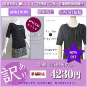 【受賞記念】シルク100%正絹・5分袖アウター【ブラックドット】2サイズ【60%OFF】最終価格です。