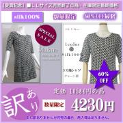 【受賞記念】シルク100%正絹・5分袖アウター【チェーンパターン】2サイズ【60%OFF】最終価格です。