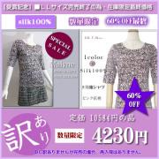 【受賞記念】シルク100%正絹・5分袖アウター【シックピンクフラワー】2サイズ【60%OFF】最終価格です。