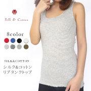 【新商品】シルク&コットン【リブタンクトップ】胸元が綺麗に見えるデコルテライン