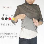 ■シルク強撚メッシュ無地タートルネック長袖【4カラー】