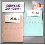 手引き真綿 専用ガーゼカバーダブルサイズ