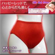 赤で開運シルク赤い肌着 絹ショーツ・ゴム包みタイプ