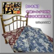 【日本製】冷え取り・シルク手引き真綿肌ふとん・シングル1.5kg