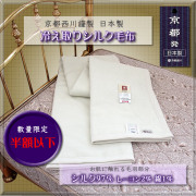 【京都西川】シルク97%健康絹毛布・シングル日本製【送料無料】半額以下★数量限定1万円以下