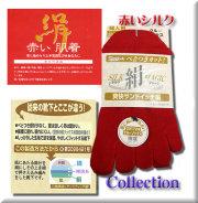幸運の赤い絹【5本指】靴下 婦人シルクマジック