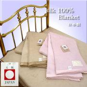 【ご家庭で洗える絹毛布】三井毛織★【冷え取り】シルク健康絹毛布・シングル日本製【送料無料】