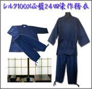 シルク正藍 絹厚織『作務衣』 24回本染め