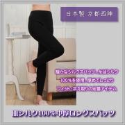 【肌シルク100%】中厚 絹ロングスパッツ 【冷え取り】京都西陣