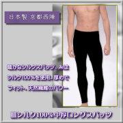 【肌シルク100%】中厚 紳士絹ロングスパッツ 【冷え取り】京都西陣