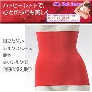 ■赤で開運 ハッピーレッド・目立たない暖かシルクスムース腹巻
