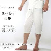 【男のSILK】天然繊維のコラボ・シルク&コットン【メンズステテコ】