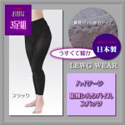 【お得な3足組】日本製【冷え取り】 肌側シルクパイル・うすくて暖かスパッツ【ブラック】