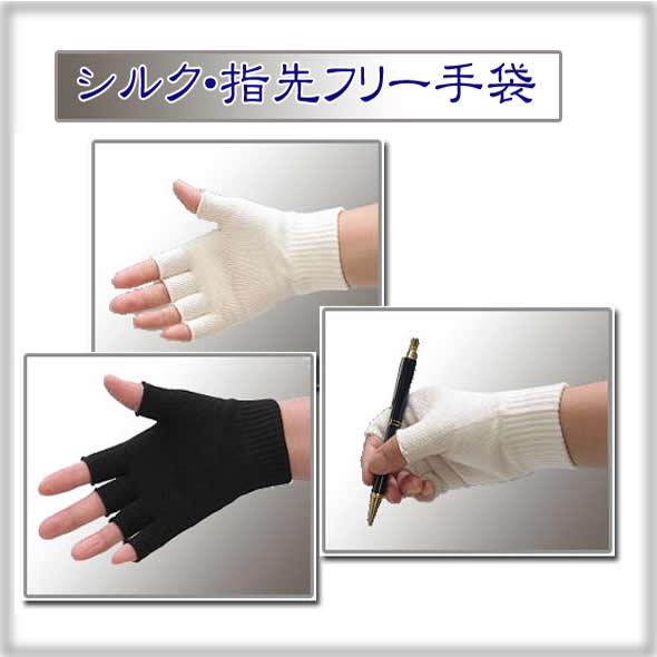 シルク指先フリー絹手袋【こだわりシルク】