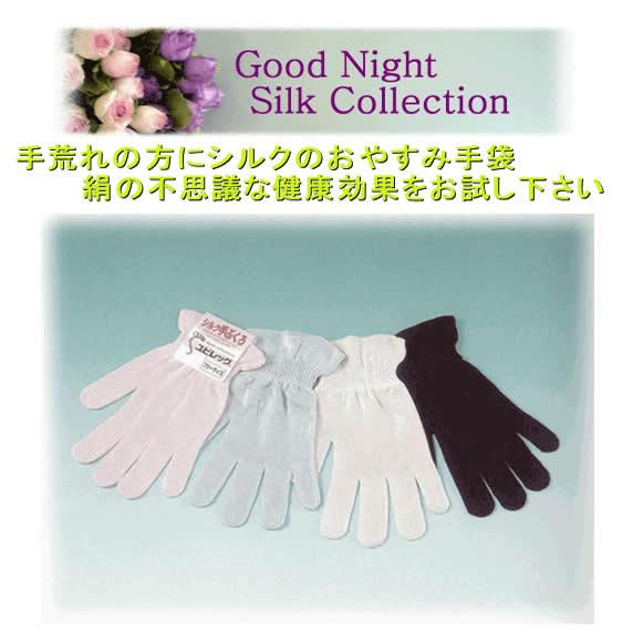 シルク おやすみ手袋  バージョンアップ