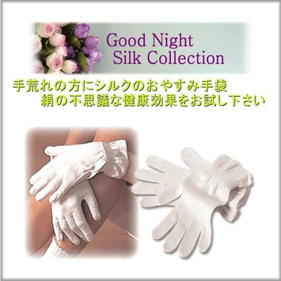 シルク おやすみ手袋