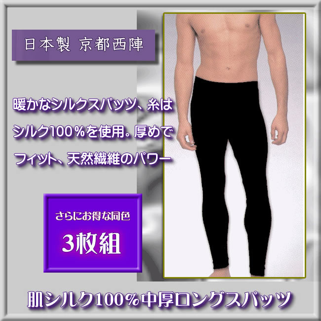 【お得な3枚組】★【肌シルク100%】中厚 紳士絹ロングスパッツ 【冷え取り】京都西陣
