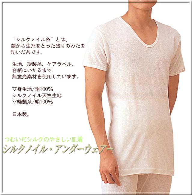 【男の冷え取り】シルクノイル【紳士半袖U首 暖かシャツ】日本製