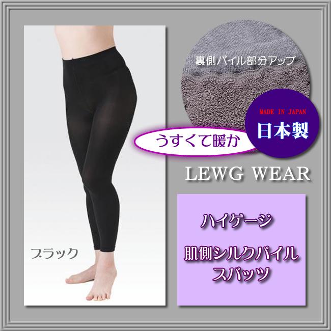 日本製【冷え取り】 肌側シルクパイル・うすくて暖かスパッツ【ブラック】