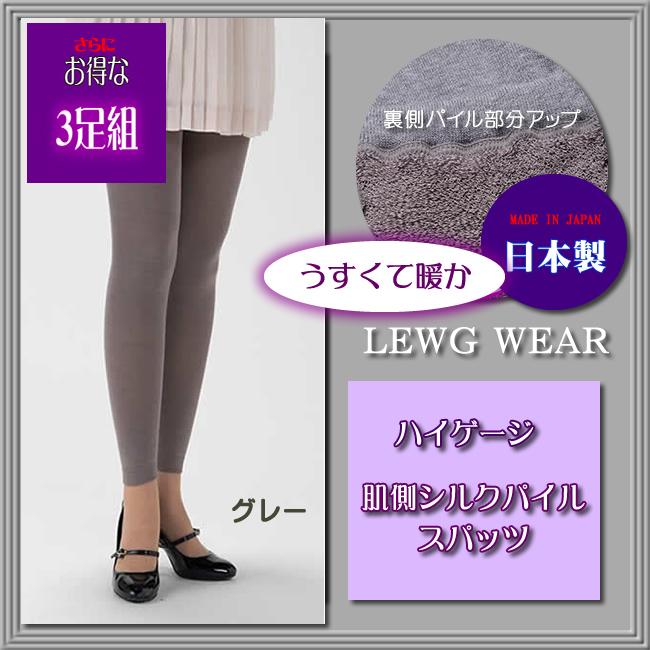 【お得な3足組】日本製【冷え取り】 肌側シルクパイル・うすくて暖かスパッツ【グレー】ブラックよりさらに値引き