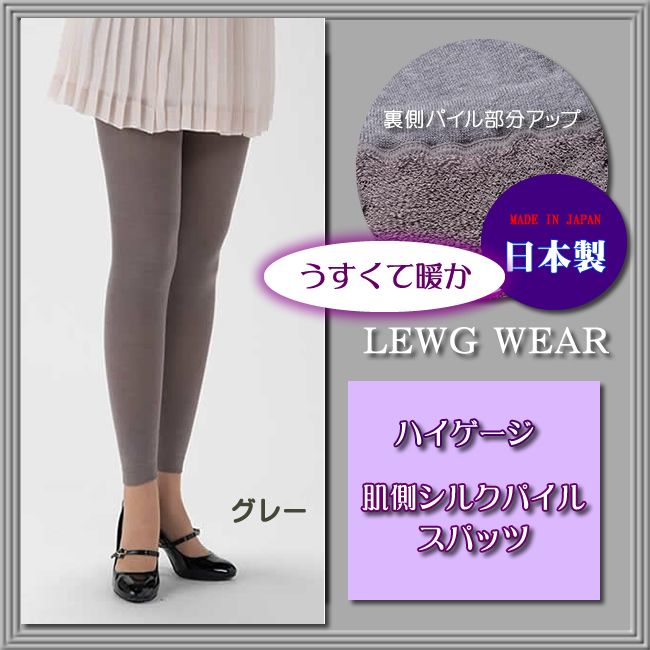 日本製【冷え取り】 肌側シルクパイル・うすくて暖かスパッツ【グレー】ブラックよりさらに値引き