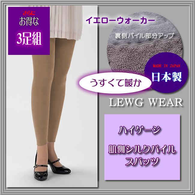 【お得な3足組】日本製【冷え取り】 肌側シルクパイル・うすくて暖かスパッツ【イエローウォーカー】ブラックよりさらに値引き