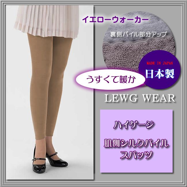 日本製【冷え取り】 肌側シルクパイル・うすくて暖かスパッツ【イエローウォーカー】ブラックよりさらに値引き