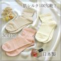 ■表糸X肌に触れる部分シルク100%ソックス・足首もゆったり【日本製】数量限定価格