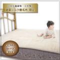 【★寝冷え対策】シルク暖か【敷毛布】シングル【数量限定】日本製ベッドでも和布団でもOK・両面お使いいただけます。