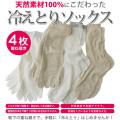 【冷え取り健康法】潤いシルクと綿の4枚履きソックス【お試し価格】こだわりのシルク100%綿100%