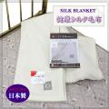 ★受賞記念【冷え取り】シルク健康絹毛布・シングル日本製【送料無料】感謝祭価格★6割引