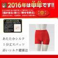 【ハッピーレッド】赤い健康法シルク1分丈スパッツ【冷え取り】