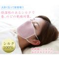 【改良版】【お試し価格】快適睡眠の天然シルク【おやすみ美肌マスク】ポーチ付き