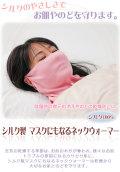 【お試し価格】シルク製おやすみマスクにもなる美肌ネックカバー【紫外線対策に】【絹100%】日本製