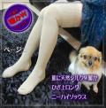 【最終値下げ価格】シルク&セラミック★ひざ上ロングソックス  W暖か【54%OFF】ベージュ