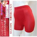赤で開運シルク100% 【カンガルー】一分丈パンツ・ゴム包みタイプ