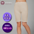 【お得な3枚セット】★【年中快適シリーズ】シルク100%・5分丈パンツ  LLサイズ 【115】