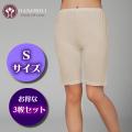 【さらにお得な3枚セット】シルク・5分丈パンツ S サイズ【115】2カラー★シルク100%