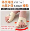 ■外反母趾・内反小指シルクサポーター【右足用・左足用・別売り】