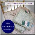【ピュアシルク100%】シルク手引き真綿掛ふとん【数量限定6割引】生地は綿【日本製】売り切れごめん