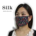 耳ヒモも縁もシルク100% 美肌シルクマスク シルク100%【ルパンテール】お肌にすごく優しい絹マスク・ニットシルク2重 洗って繰り返し使えます。