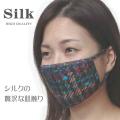 耳ヒモも縁もシルク100% 美肌シルクマスク シルク100%【グリーングレンチェック】お肌にすごく優しい絹マスク・ニットシルク2重 洗って繰り返し使えます。