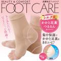 ■【日本製】シルクかかと足裏つるるん■集中保湿でかかと足裏をきれいに!■