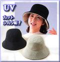 紫外線からお肌を守る UVカット シルク帽子
