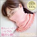 【新発売】シルク100%のしっとりマスク&ネックウォーマー ●鼻に沿って固定できるノーズピース入り