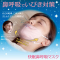 【快眠鼻呼吸マスク 】■のどの乾燥、口臭対策でストレスフリーな睡眠を【いびき対策にも】