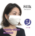 日本製 新発売 シルクマスク シルク100% お肌に優しい絹の立体マスク・シルクスムース編み2重【洗って繰り返し使えます】天竺より厚め